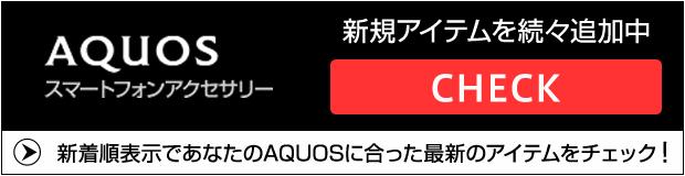AQUOSスマートフォン アクセサリーサイト