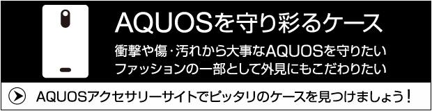 AQUOSスマートフォン アクセサリーサイトケース新着順