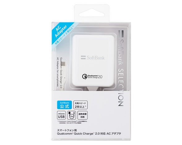 Qualcomm® Quick Charge™ 2.0対応 ACアダプタ 2
