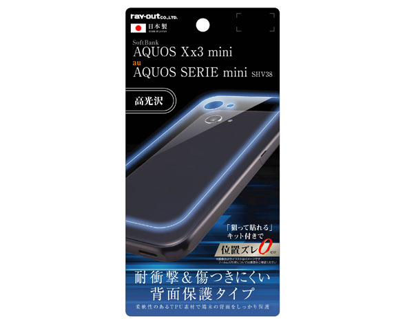 6c3c9020dc Y!mobile Android One S1用 背面保護フィルム TPU 光沢 耐衝撃 | AQUOS ...