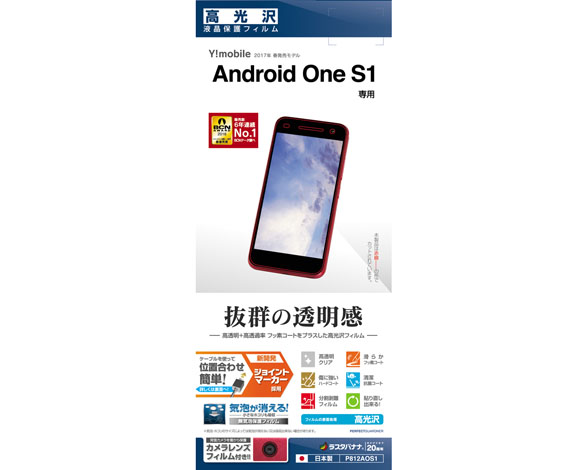 Android One S1 保護フィルム 高光沢タイプ