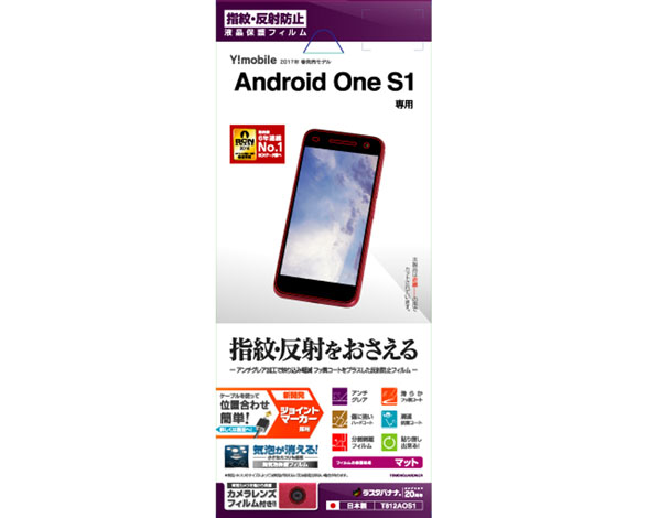 Android One S1 保護フィルム 指紋・反射防止(アンチグレア)タイプ