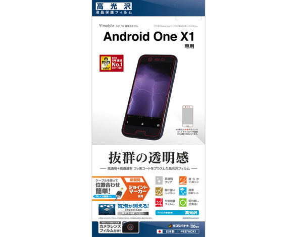 Android One X1 保護フィルム 高光沢タイプ