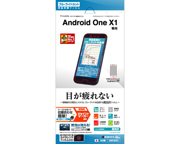 Android One X1 保護フィルム ブルーライトカット高光沢タイプ