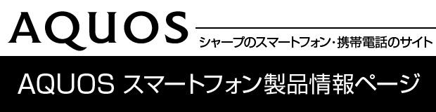 SHSHOW製品情報サイトへ