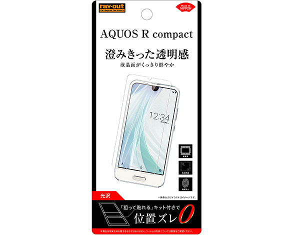 AQUOS R compact 液晶保護フィルム 指紋防止 光沢