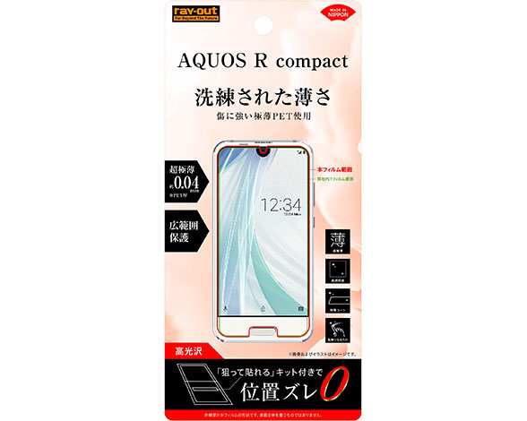 AQUOS R compact 液晶保護フィルム 指紋防止 薄型 高光沢