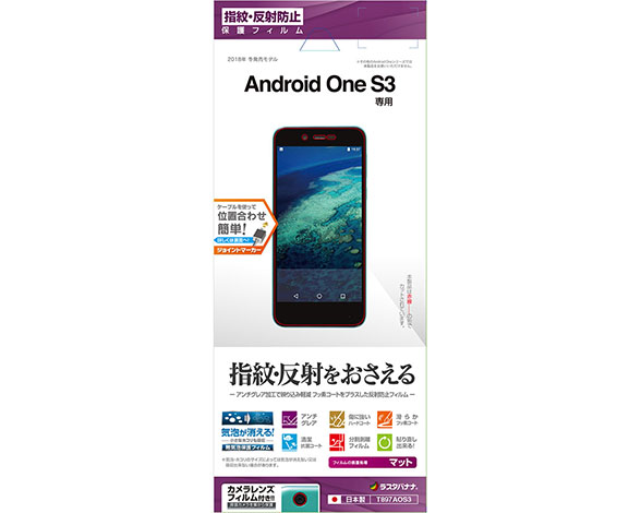 Android One S3 保護フィルム 指紋・反射防止タイプ