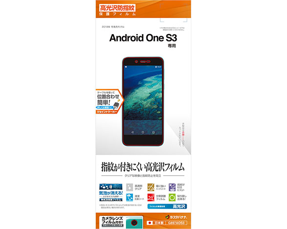 Android One S3 保護フィルム 光沢防指紋タイプ