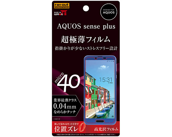 AQUOS sense plus/Android One X4 液晶保護フィルム 指紋防止 薄型 高光沢