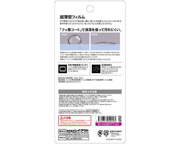 AQUOS sense plus/Android One X4 液晶保護フィルム 指紋防止 薄型 高光沢 2