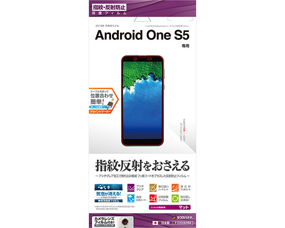 Android One S5 保護フィルム 指紋・反射防止タイプ