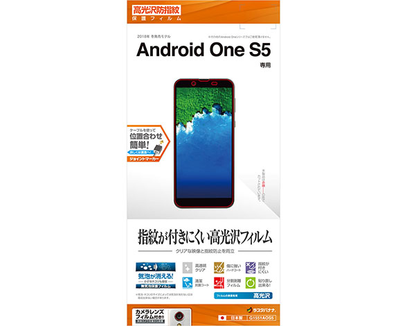 Android One S5専用保護フィルム 光沢防指紋タイプ