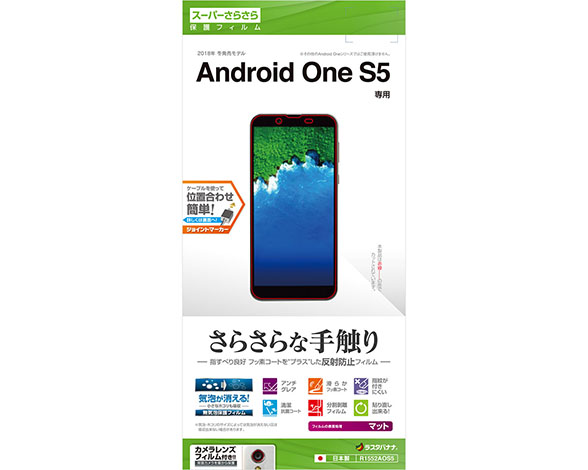 Android One S5 保護フィルム さらさら反射防止タイプ