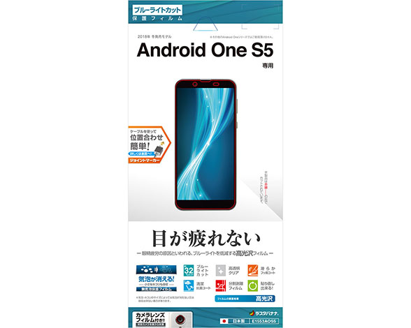 Android One S5 保護フィルム ブルーライトカット 高光沢タイプ