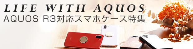 「AQUOS R3対応スマホケース特集