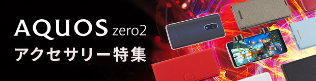 AQUOS zero2対応アクセサリー特集