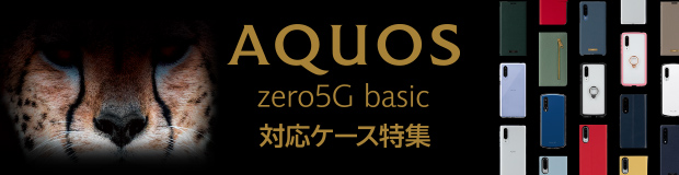 AQUOS zero5G basic 対応ケース特集