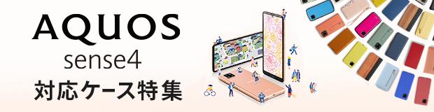 AQUOS sense4対応ケース特集