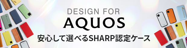 「DESIGN FOR AQUOS」のご紹介