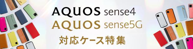 AQUOS sense4/5G対応ケース特集