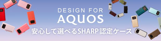 「DESIGN FOR AQUOS」のご紹介